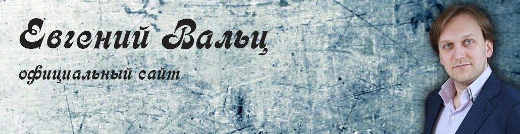 Евгений Вальц. Официальный сайт.